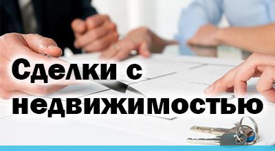 бесплатная юридическая консультация по недвижимости москва